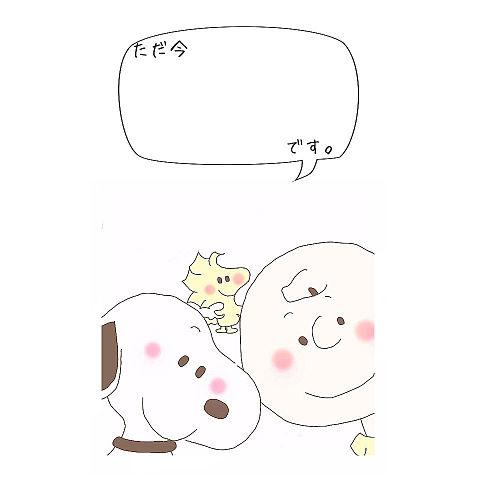 スヌーピーの毎日作ってね~(*´∀`)♪の画像(プリ画像)