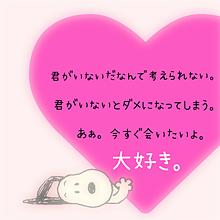 君が好きなんだ。