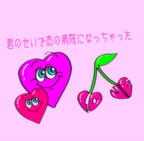 恋のやまいの画像(プリ画像)