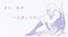 #一人ぼっち#孤独#病みの画像(孤独に関連した画像)
