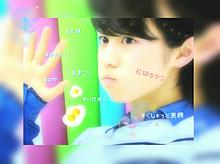松田たかこさんのリクエスト\( ˙▿˙ )/の画像(中島健人 乃木坂46に関連した画像)