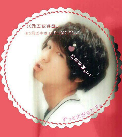 松田ちかこさんのリクの画像 プリ画像