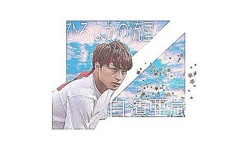亜嵐くん☺︎︎の画像 プリ画像