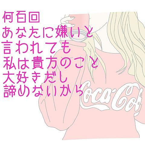 片思い~♡の画像(プリ画像)