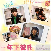 年下彼氏チャレンジ②の画像(桜井日奈子に関連した画像)