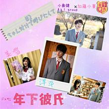 年下彼氏チャレンジ③の画像(#加藤小夏に関連した画像)