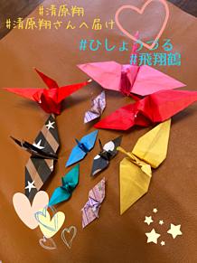 飛翔鶴の画像(清原翔に関連した画像)