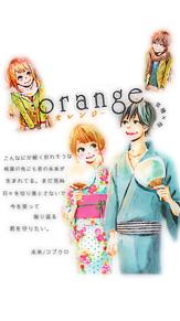 orange 保存はいいね!の画像(プリ画像)