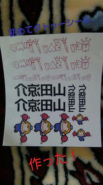 JUMPタトゥーシールの画像(プリ画像)