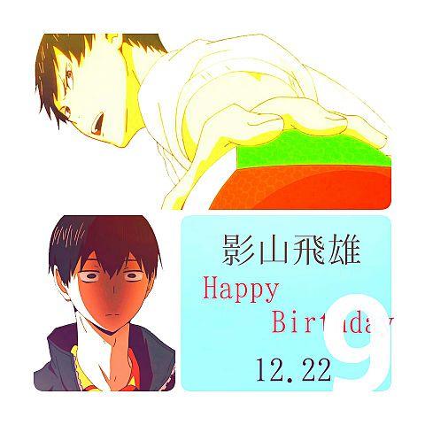 影山飛雄Happy Birthday♡の画像(プリ画像)
