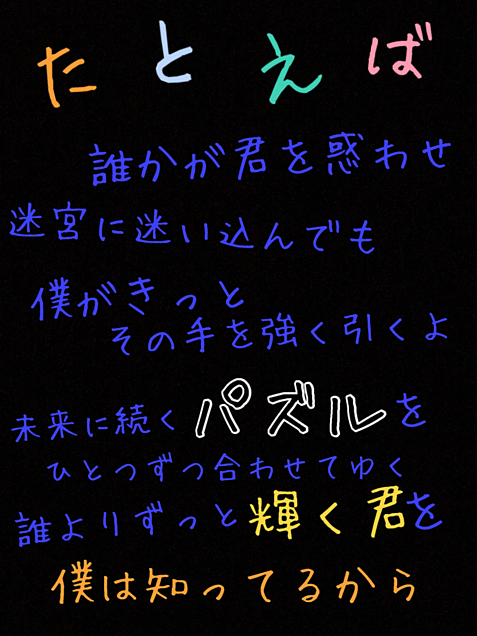 「迷宮ラブソング」嵐の画像(プリ画像)