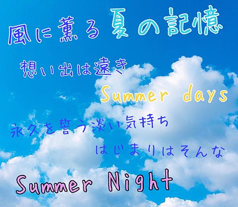 「風に薫る夏の記憶」AAAの画像(プリ画像)