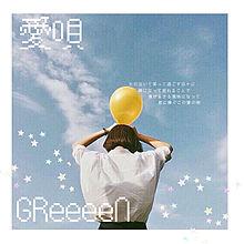過去作ƪ(˘⌣˘)ʃ GReeeeN 愛唄 ストロボエッジ主題歌の画像(エッジに関連した画像)