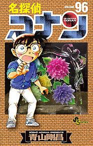 名探偵コナン 96巻 表紙の画像(名探偵コナンに関連した画像)