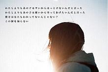 歌詞画の画像(感動/涙/切ないに関連した画像)