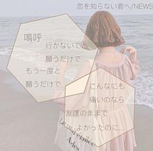 NEWS/恋を知らない君への画像(時をかける少女に関連した画像)