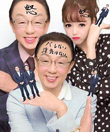 梅沢富美男 藤田ニコル プリクラの画像(梅沢富美男に関連した画像)