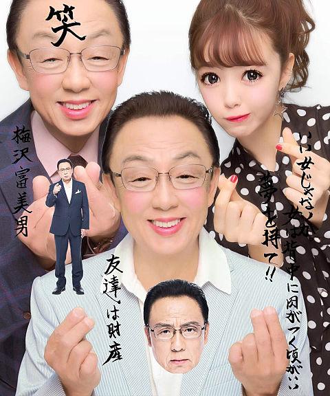 梅沢富美男 藤田ニコル プリクラの画像 プリ画像