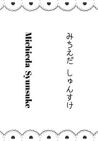キンブレシート なにわ男子 道枝駿佑の画像(#みっちーに関連した画像)