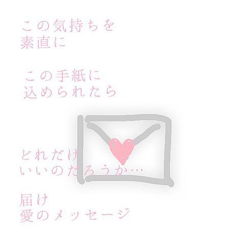 手紙 ポエムの画像(プリ画像)