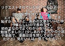 リクエスト(BL)(////∧////)の画像(アバンティーズ妄想に関連した画像)