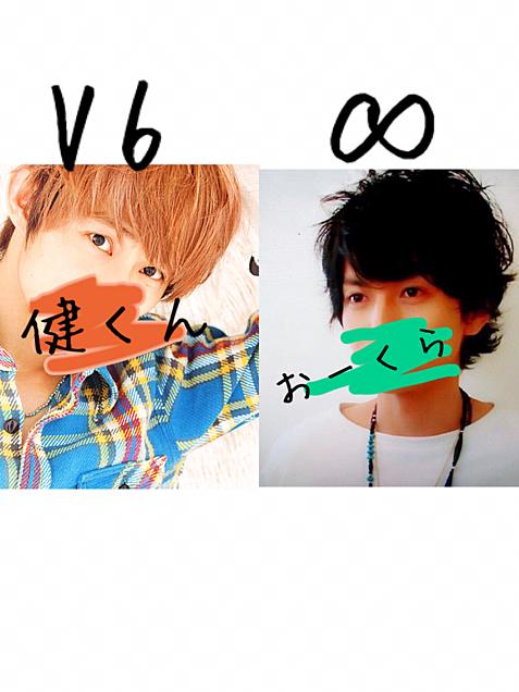 関ジャニ∞ V6の画像(プリ画像)