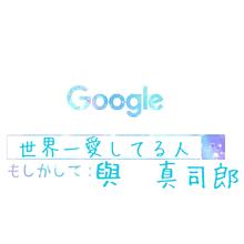 Googleリクエストの画像(Googleに関連した画像)