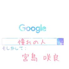 リクエスト完全の画像(Googleに関連した画像)