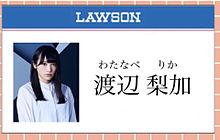 欅坂46 渡辺梨加 プリ画像