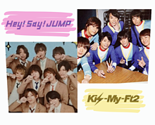 キスマイ&JUMP プリ画像