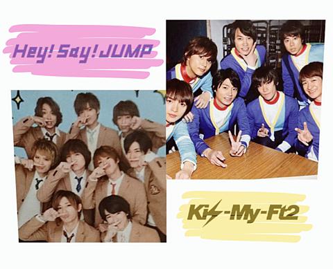 キスマイ&JUMPの画像 プリ画像