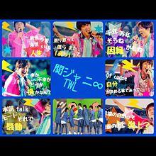 関ジャニ∞ TWLの画像(プリ画像)