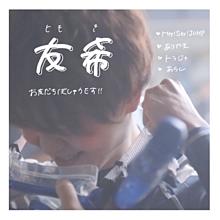 : 友希の画像(中島裕翔/伊野尾慧に関連した画像)