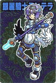 銀麗騎士デヒテラの画像(プリ画像)
