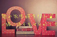 塾の先生好きな人〜!!一緒に語りませんか?の画像(語りませんか?に関連した画像)