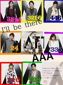 AAA〜I'll be there〜 プリ画像