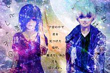 愛しき君との別れは甘美的の画像(東京喰種√Aに関連した画像)