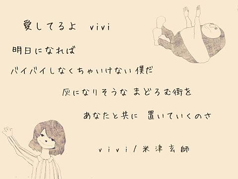 viviの画像(プリ画像)