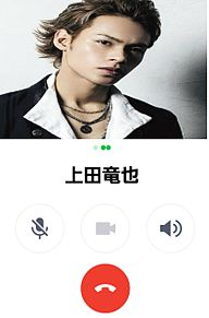 上田竜也でライン電話加工してみた♡´・ᴗ・`♡ プリ画像