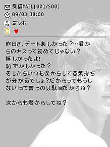SHINee ミノメール画の画像(SHINeeミノに関連した画像)