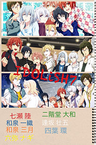 IDOLiSH7の画像(和泉三月/代永翼に関連した画像)
