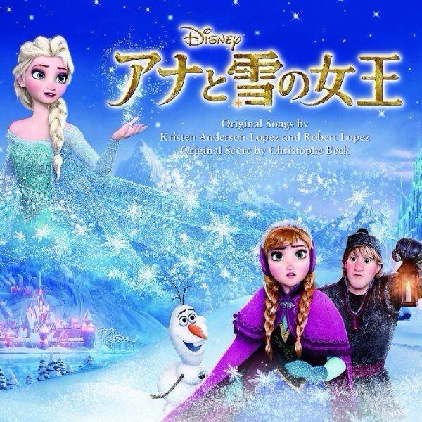 アナと雪の女王の画像 p1_37