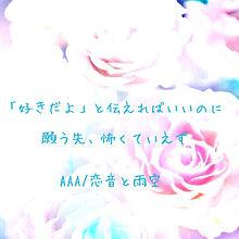 Ami様リクエスト プリ画像