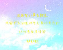 黒咲秋桜様リクエスト プリ画像