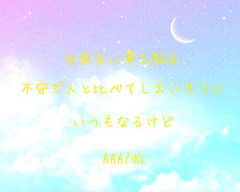 黒咲秋桜様リクエストの画像 プリ画像
