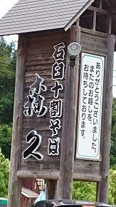 山形 定義山 三角あぶらあげ 森久 天ぷらそば 思い出の画像(山形に関連した画像)