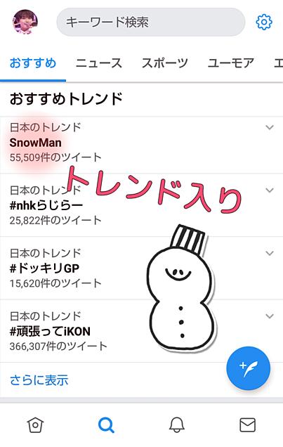 Snow Man➛*°トレンド入り*°の画像(プリ画像)