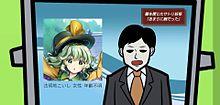 ニュース「古明地こいし、逮捕」の画像(東方Projectに関連した画像)