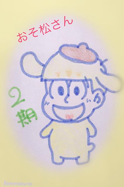 おそ松さん  十四松の画像(プリ画像)
