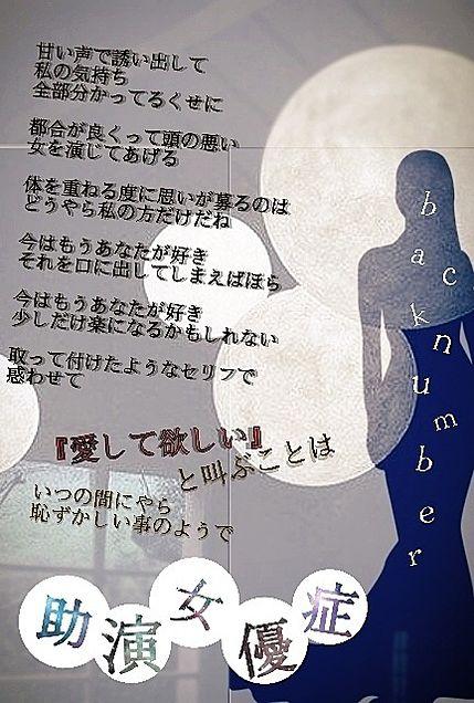 助演女優症 歌詞画の画像(プリ画像)